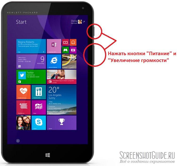 Как сделать скриншот на windows планшете