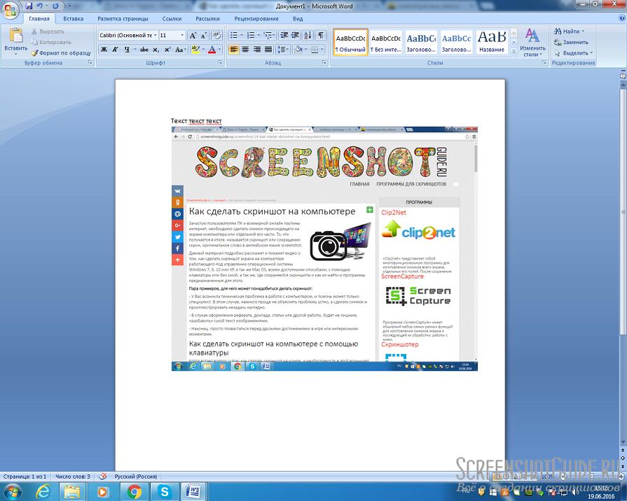 Как сделать скриншоты документа