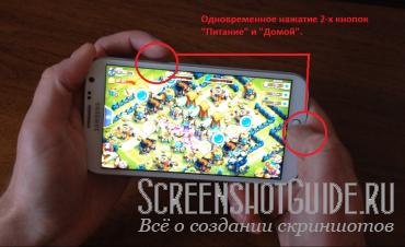 Пример создания скриншота на телефоне Самсунг нажатием двух кнопок