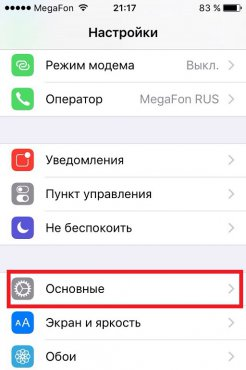 Настройка Айфона под создание скриншотов