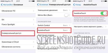 Как сделать скриншот экрана на телефоне