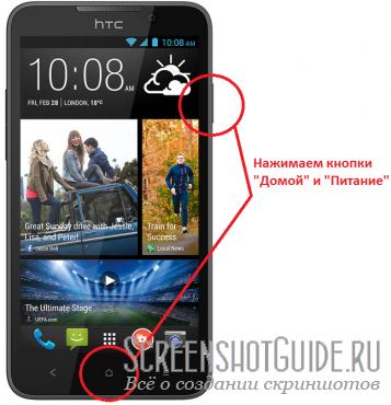 Делаем скриншот на телефоне HTC зажав 2 кнопки